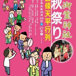 御霊本宮秋季例祭ポスター